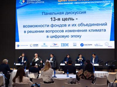 Konferentsiya-Foruma-Donorov-125